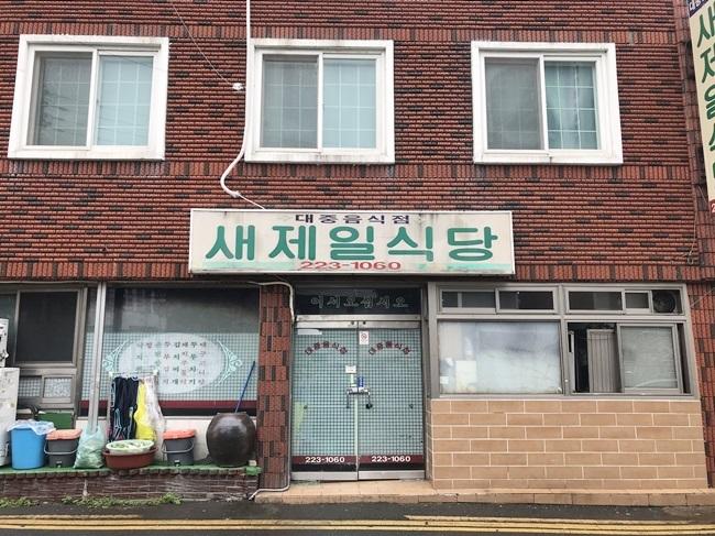 [맛집]창원시 마산회원구 산호동 '새제일식당'