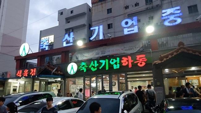 [남자쓰 맛집] 마산 '축산기업 하동식육식당'